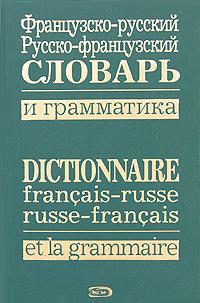 Французско-русский, русско-французский словарь и грамматика
