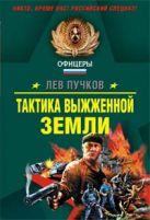 Пучков Л.Н. - Тактика выжженной земли' обложка книги