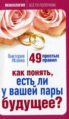 Исаева В.С. - Как понять, есть ли у вашей пары будущее? 49 простых правил' обложка книги