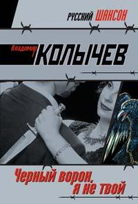 Черный ворон, я не твой: роман Колычев В.Г.