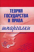 Головистикова А.Н. - Теория государства и права. Шпаргалки. 3-е изд., испр. и доп.' обложка книги