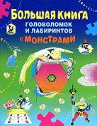 Арсенина Е.Н. - Большая книга головоломок и лабиринтов с монстрами' обложка книги