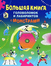 Детск. Большая книга юного эрудита (обложка)