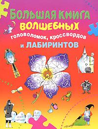 Большая книга волшебных головоломок, кроссвордов и лабиринтов Арсенина Е.Н.