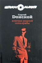 Донской С.Г. - Агентура ударной спецслужбы' обложка книги