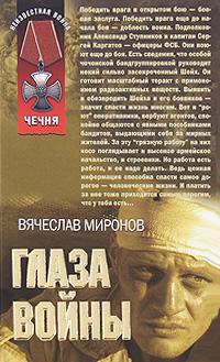 Глаза войны Миронов В.М.