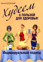 Сокольский В.С. - Худеем с пользой для здоровья! Индивидуальный подход' обложка книги