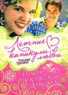 Роман для классной девчонки
