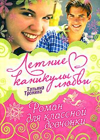 Роман для классной девчонки Тронина Т.М.