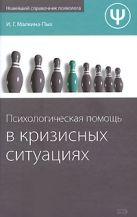 Малкина-Пых И.Г. - Психологическая помощь в кризисных ситуациях' обложка книги