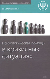 Психологическая помощь в кризисных ситуациях Малкина-Пых И.Г.