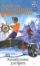 Крапивин В.П. - Колыбельная для брата' обложка книги
