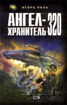 Поль И.В. - Ангел-хранитель 320' обложка книги