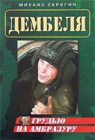 Серегин М.Г. - Грудью на амбразуру' обложка книги