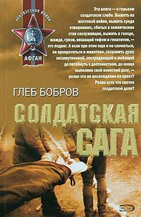 Солдатская сага Бобров Г.Л.