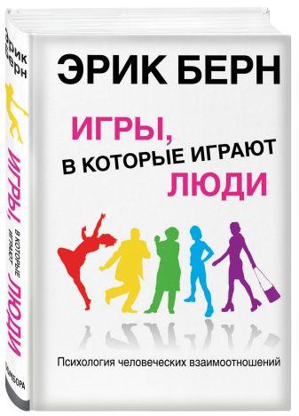 Эрик Берн - Игры, в которые играют люди: Психология человеческих взаимоотношений обложка книги