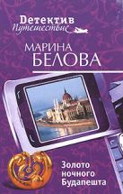 Белова М. - Золото ночного Будапешта' обложка книги