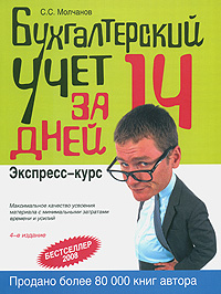 Бухгалтерский учет за 14 дней. Экспресс-курс. 4-е изд., перераб. и доп.