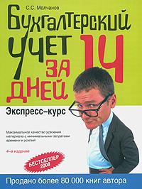 Бухгалтерский учет за 14 дней. Экспресс-курс. 4-е изд., перераб. и доп. Молчанов С.С.