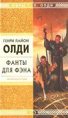 Олди Г.Л. - Фанты для фэна' обложка книги