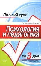 Андреева И.В., Бетина О.Б. - Психология и педагогика' обложка книги