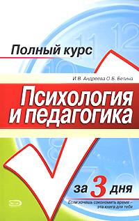 Психология и педагогика Андреева И.В., Бетина О.Б.