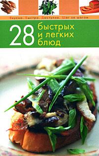 28 быстрых и легких блюд