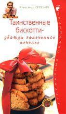 Селезнев А. - Таинственные бискотти - дважды запеченное печенье' обложка книги
