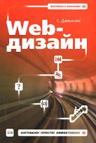 Дженкинс С. - Web-дизайн' обложка книги