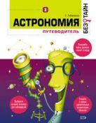 Гибилиско С. - Астрономия без тайн' обложка книги
