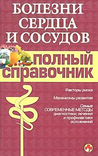 Болезни сердца и сосудов. Полный справочник