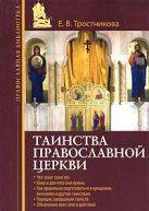Тростникова Е.В. - Таинства Православной Церкви' обложка книги
