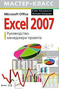Excel 2007. Руководство менеджера проекта - фото 1