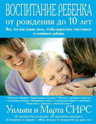 Воспитание ребенка от рождения до 10 лет - фото 1