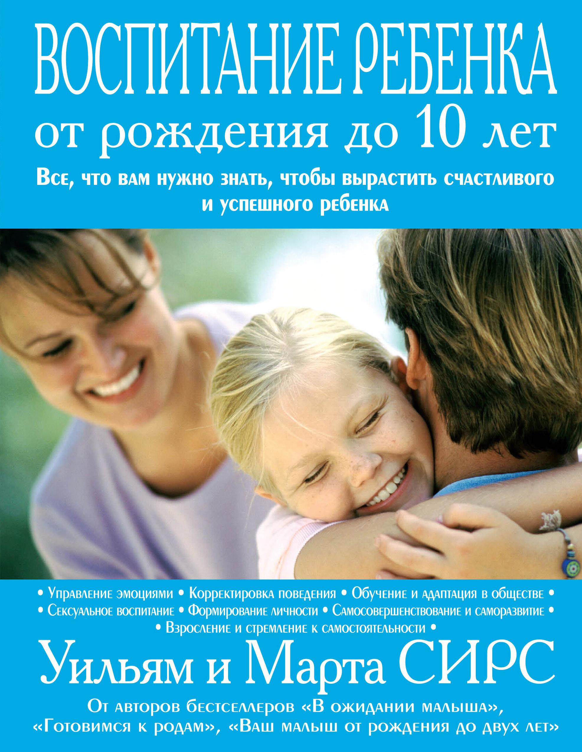 Марта Сирс, Уильям Сирс Воспитание ребенка от рождения до 10 лет