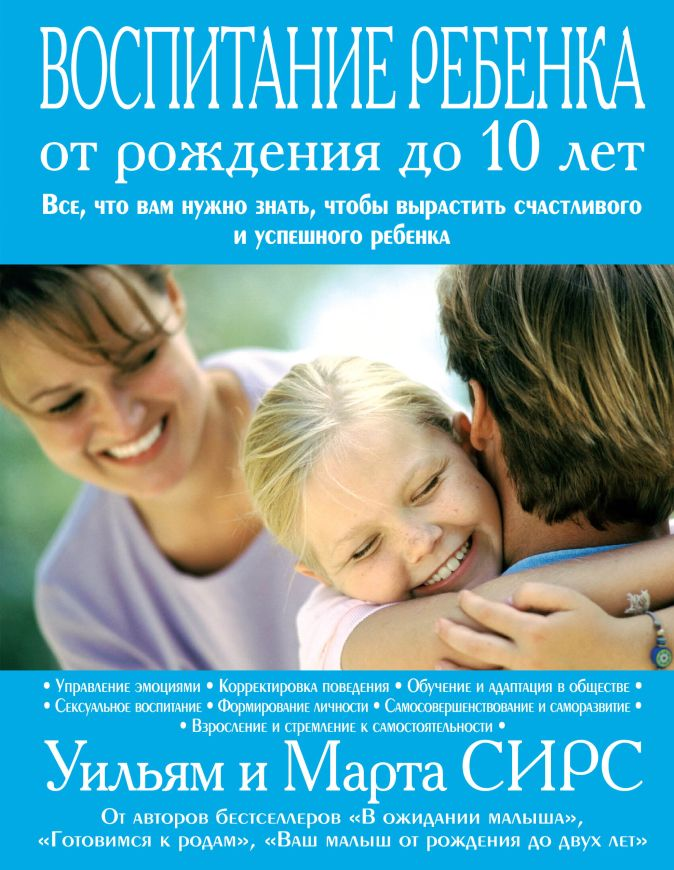 Марта Сирс, Уильям Сирс - Воспитание ребенка от рождения до 10 лет обложка книги