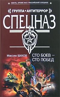 Сто боев - сто побед Шахов М.А.