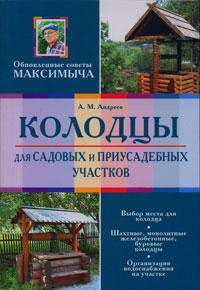 Колодцы для садовых и приусадебных участков Андреев А.М.