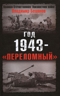 """Год 1943 - """"переломный"""""""