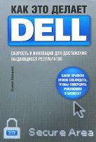 Хольцнер С. - Как это делает Dell. Скорость и инновации для достижения выдающихся результатов' обложка книги