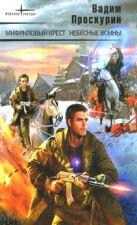 Проскурин В.Г. - Мифриловый крест. Небесные воины' обложка книги
