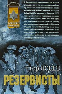 Резервисты Лосев Е.