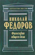 Федоров Н.Ф. - Философия общего дела' обложка книги