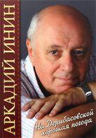 Инин А. - На Дерибасовской хорошая погода' обложка книги