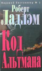 Ладлэм Р., Линдс Г. - Код Альтмана' обложка книги