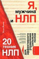 Балыко Д. - Я, мужчина и НЛП. 20 техник НЛП для эффективного управления сильным полом' обложка книги
