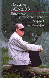 Интервью у собственного сердца. Автобиография Асадов Э.А.