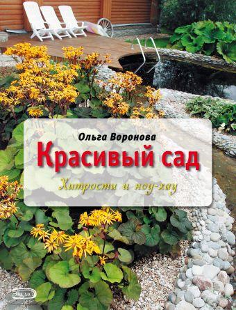 Красивый сад: хитрости и ноу-хау (Вырубка. Цветы в саду и на окне) Воронова О.В.