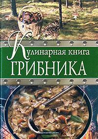 Кулинарная книга грибника Соболев А.И.