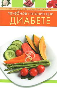 Лечебное питание при диабете